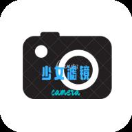 少女滤镜相机appv1.0.0 手机版