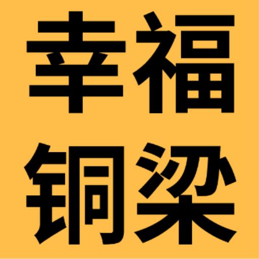 幸福铜梁v7.5.1 安卓版