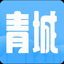 青城生活圈v1.0.1 手机版