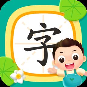 小小常爱识字app苹果版v0.2.0 最新版