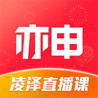 亦申appv5.0.1 官方版