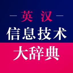 信息技术英语词典appv3.5.4 手机版