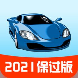 2021年驾校宝典app下载安装v1.7.1 手机版