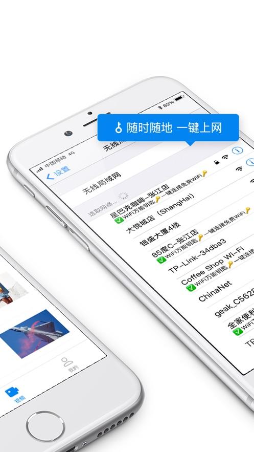 WiFi万能钥匙苹果版v6.2.2 iPhone/ipad版