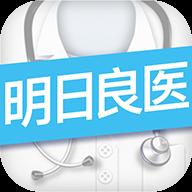 明日良医appv1.1.8 最新版
