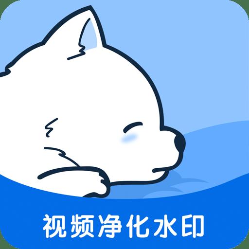小熊视频去水印appv2.1 安卓版
