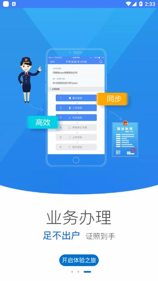 河南掌上登记工商appvR2.2.9.0.0064 最新版