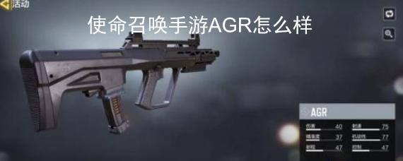 使命召唤手游AGR怎么样 AGR怎样获得