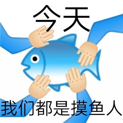 今天工作摸鱼了嘛微信表情包 今天我们都是摸鱼人表情包