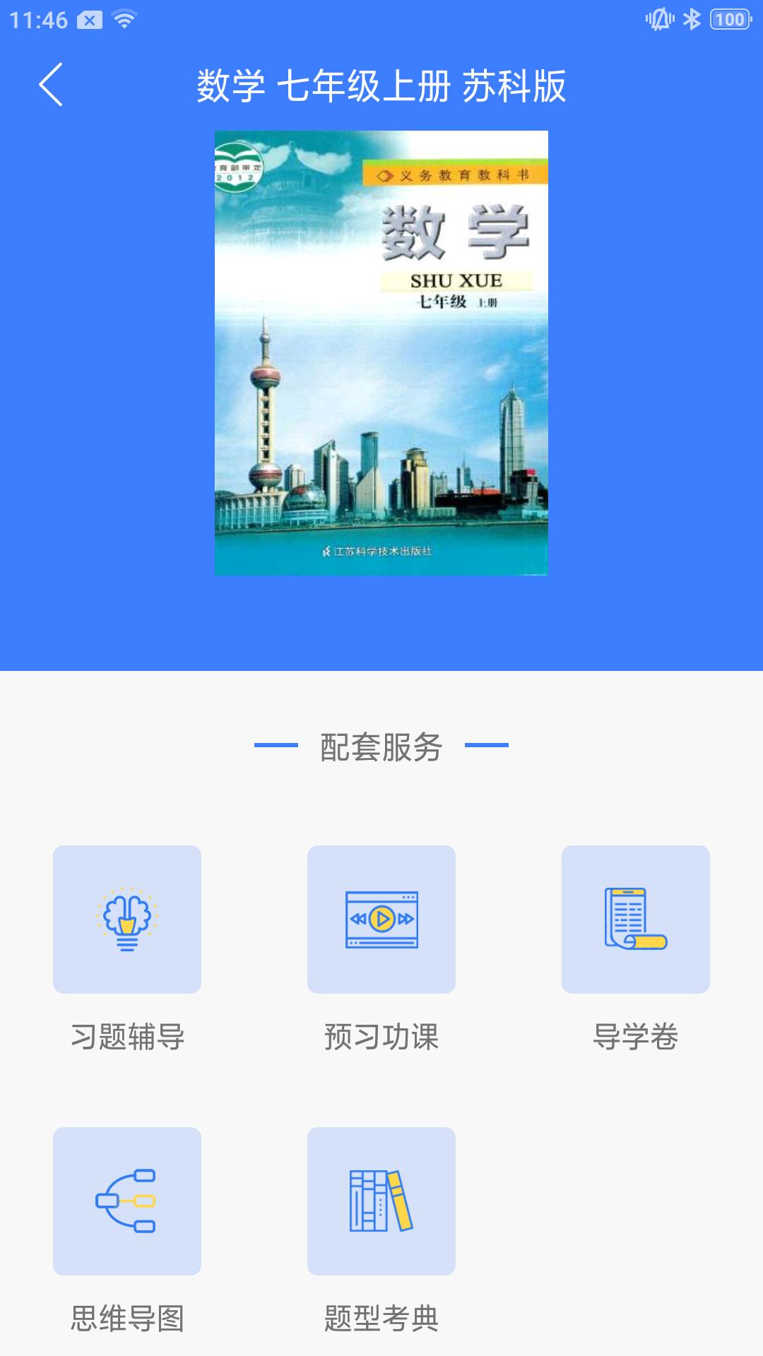 导学号APPv9.1.0 安卓版