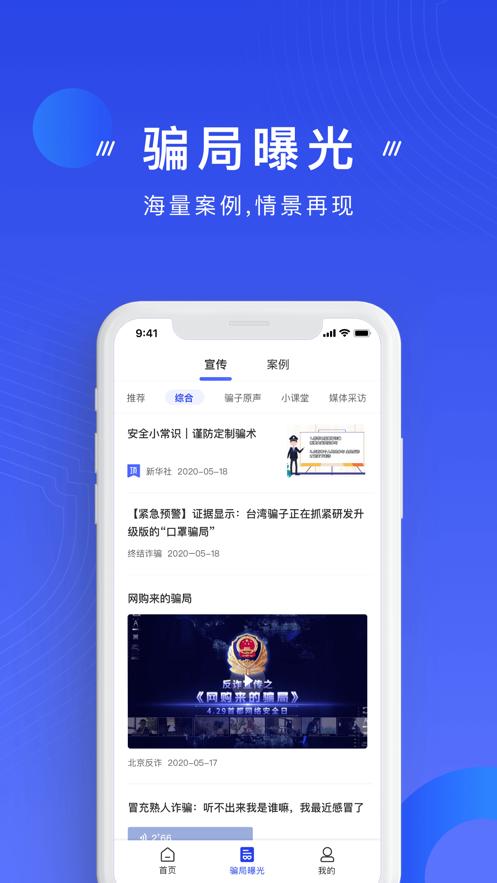 国家反诈中心app苹果版v1.1.1 最新版