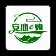 安心e购appv2.1.0 最新版
