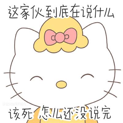 2021全新带字HelloKitty表情包大全 2021萌萌哒女生必备的表情合集