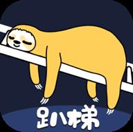 趴梯(即时聊天)v1.0.4 官方版