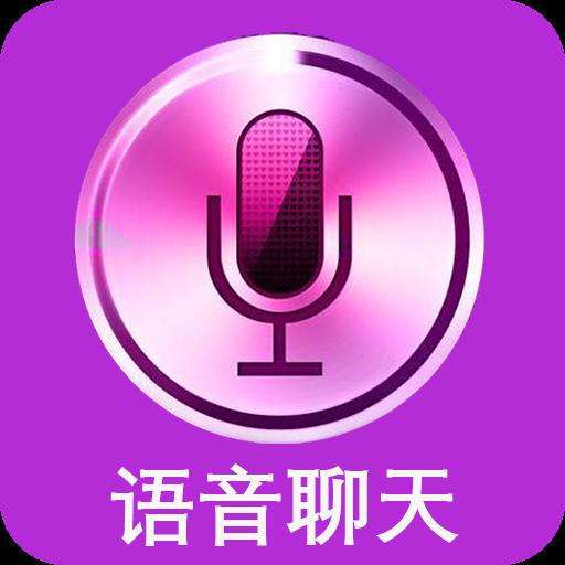 陌聊语音聊天appv1.0.1 最新版