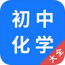 初中化学大全appv1.1.1 最新版