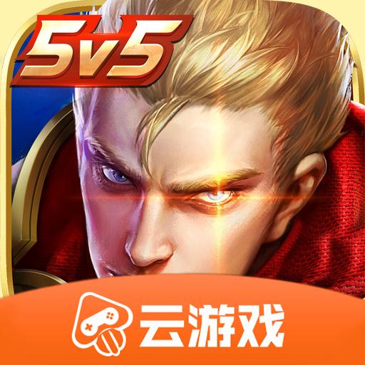 王者云游戏appv4.0.0.1039802 最新版