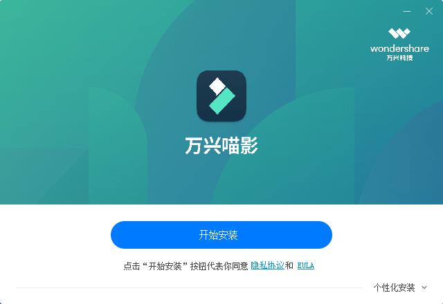 万兴喵影电脑版(原万兴神剪手)v5.0.1.2 官方版
