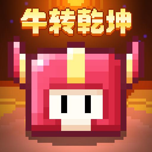 我的勇者游戏破解版v6.3.5 安卓版