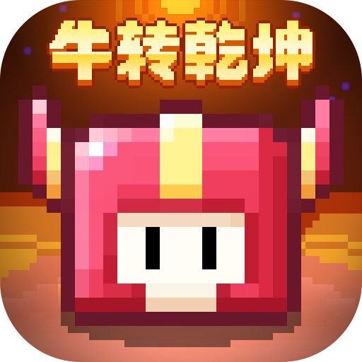 我的勇者九游版v6.3.5 安卓版