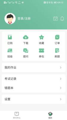 学校在线v1.0.0 官方版