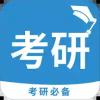 考研必备app