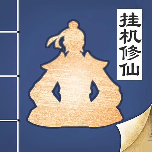 无极仙途华为版v1.2.4 安卓版