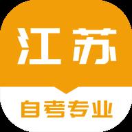 江苏自考之家v4.0.5 最新版