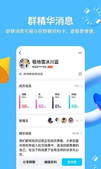 手机QQ下载安装2021版v8.6.5 官方安卓版