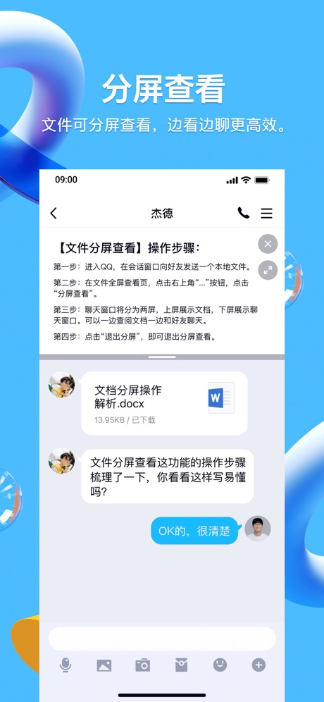QQ iPhone版官方下载v8.6.5 IOS版