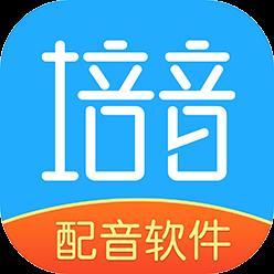 培音文字转语音配音软件v2.0.1117 最新版