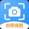 拍题app(搜题解题)v1.0.1 最新版