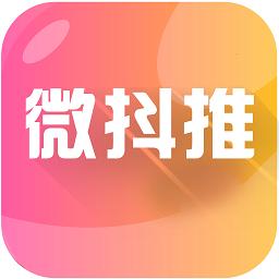 微抖推v1.1.0 手机版