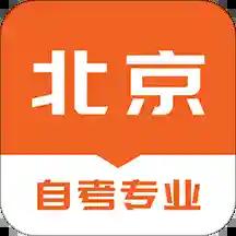 北京自考之家v1.0.0 最新版