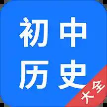 初中历史大全v1.0.0 官方版
