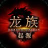 龙族起源v1.0.1 安卓版