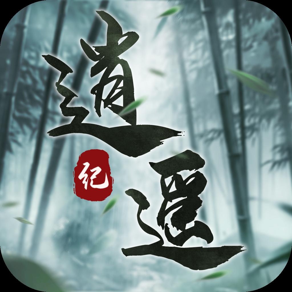 逍遥纪游戏v0.23.1 安卓版