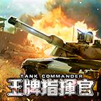 王牌指挥官战车突击v1.6 安卓版