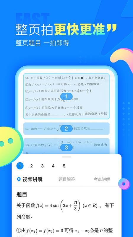 作业帮下载安装免费最新版本v13.13.4 安卓版