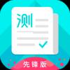普通话测试先锋版appv1.0.0 最新版