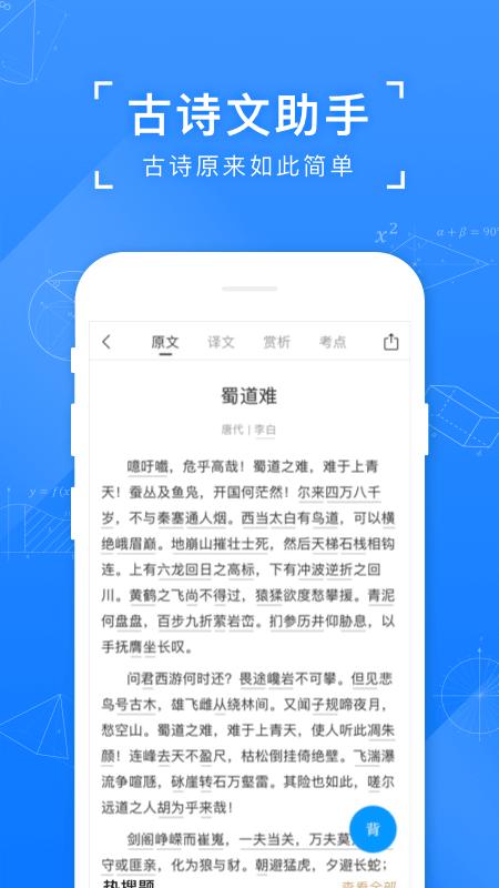 小猿搜题Appv10.24.2 安卓版