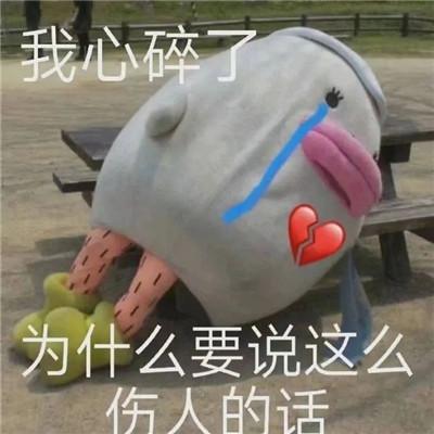当代成年人的专属悲伤表情包 让人心碎伤感的表情合集