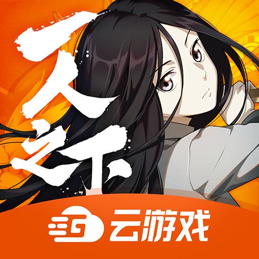 一人之下云游��v3.9.1.1012200 最新版