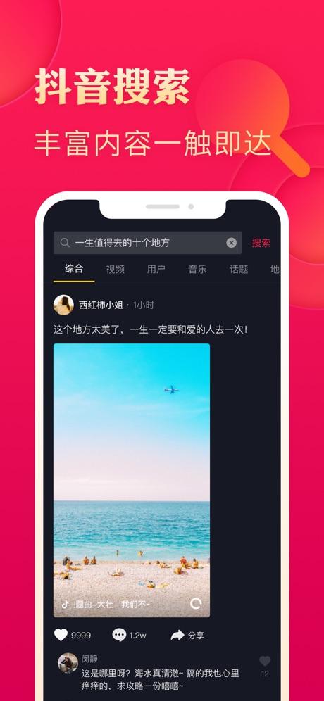 抖音极速版苹果手机版v13.7.0 IOS版