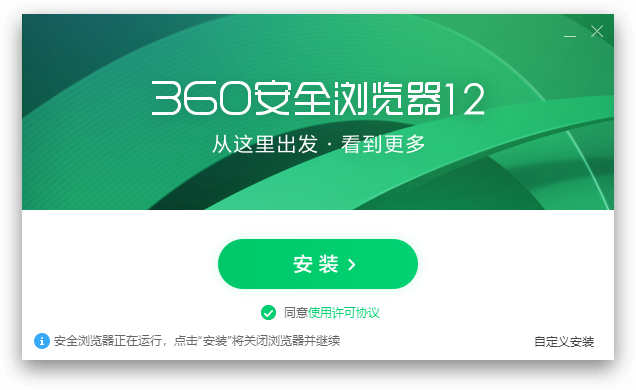 360浏览器v12.2.1940.0 官方版