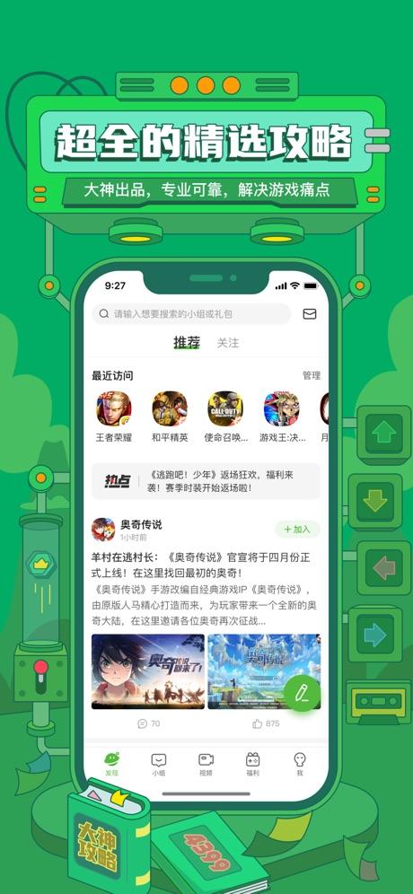 4399游戏盒iPhone版v1.9.0 官方版