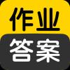 作业答案搜索大全appv1.0.7 最新版