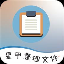星甲整理文件v1.2.6 官方最新版
