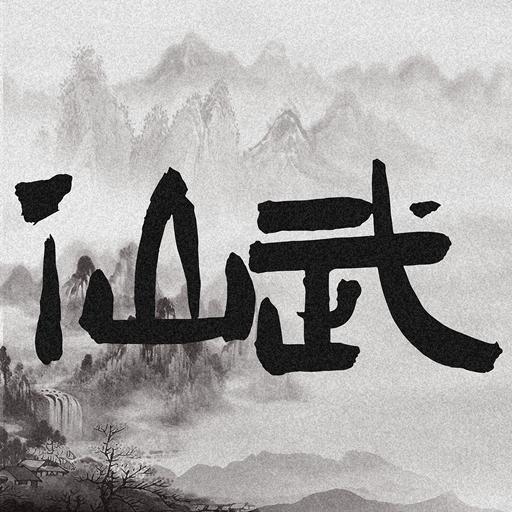 仙武奇缘录v1.0 最新版