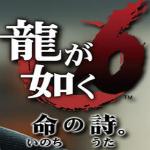 如龙6全DLC破解版未加密中文版